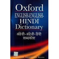 Oxford English-English-Hindi Dictionary 1st Edition (Hardcover)